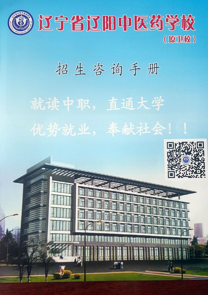 辽阳中医药学校